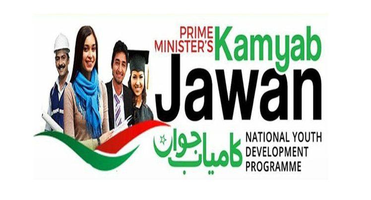 Loan limit Extended By Imran Khan in Kamyab Jawan Scheme